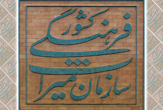 ثبت ملی 13 اثر تاریخی خوزستان