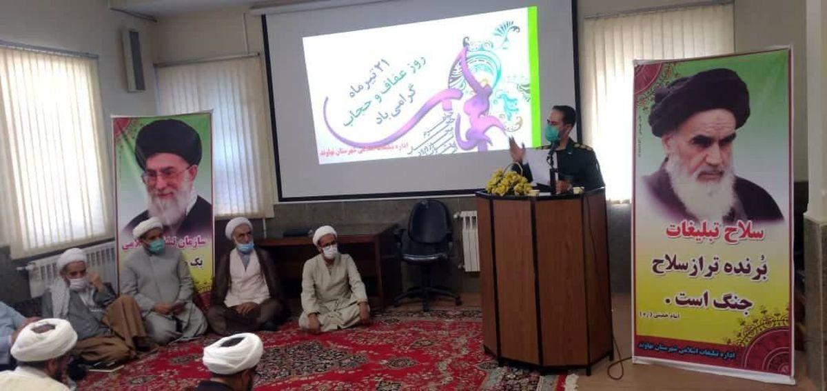 تشکیل قرارگاه امام کاظم (ع) با محوریت خانواده در شهرستان نهاوند