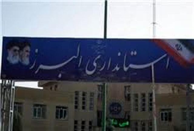 مدیرکل اجتماعی فرهنگی البرز هم استعفا کرد