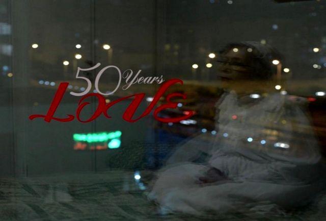 «پنجاه سال عشق» به فستیوال آمریکایی رفت