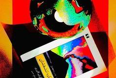 «زیر کوه آتشفشان» رمانی برای فرهیختگان
