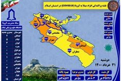 آخرین و جدیدترین آمار کرونایی استان ایلام تا 31 خرداد 1400