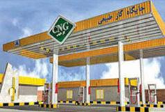موافقت اصولی با احداث سه باب جایگاه CNG در سلماس