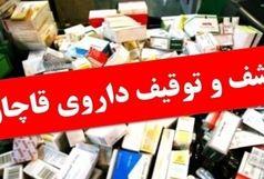 ضربه سنگین نیروهای امنیتی به سرشبکههای اصلی قاچاق/کشف بیش از ۷.۵ میلیون قلم داروی قاچاق