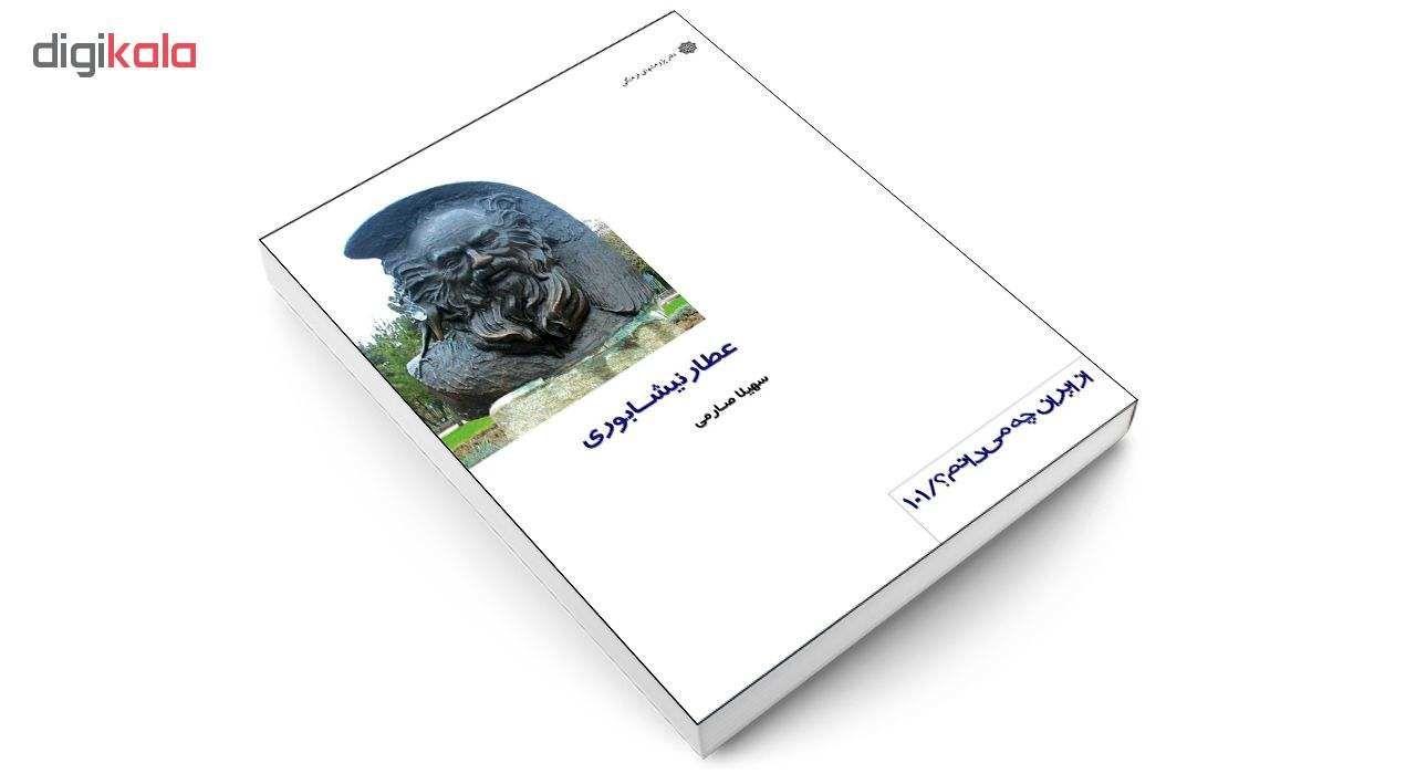 کتاب زندگی وآثار عطار نیشابوری در رادیو فرهنگ ورق می خورد