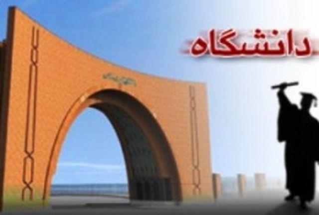 راه اندازی دانشگاه ویژه فرهنگیان