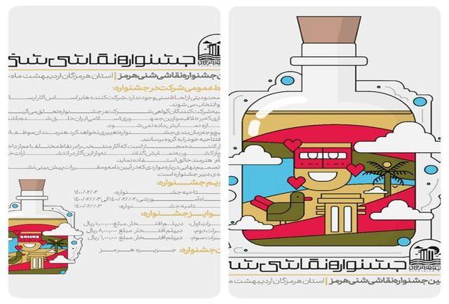 فراخوان نخستین جشنواره نقاشی شنی هرمزگان منتشر شد