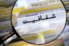 کامیابی یا ناکامی مجلس یازدهم در تصویب طرح شفافیت!