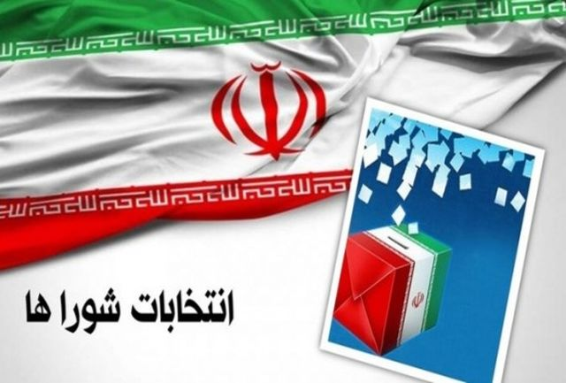 رد صلاحیت ۹ نفر از داوطلبین شورای اسلامی شهر یاسوج