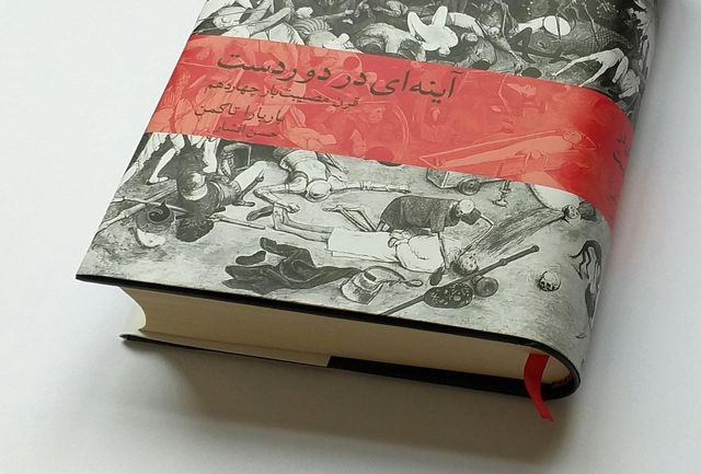 """""""آینهای در دوردست"""" نوشته """"باربارا تاکمن"""" برنده جایزه ملی کتاب"""