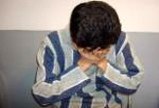 دستگیری کلاهبردار میلیاردی در خرم آباد