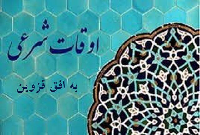 اوقات شرعی قزوین در 13 اردیبهشت 1400