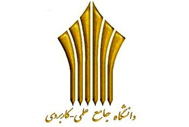 سرپرست دانشگاه جامع علمی کاربردی استان کرمان معرفی شد