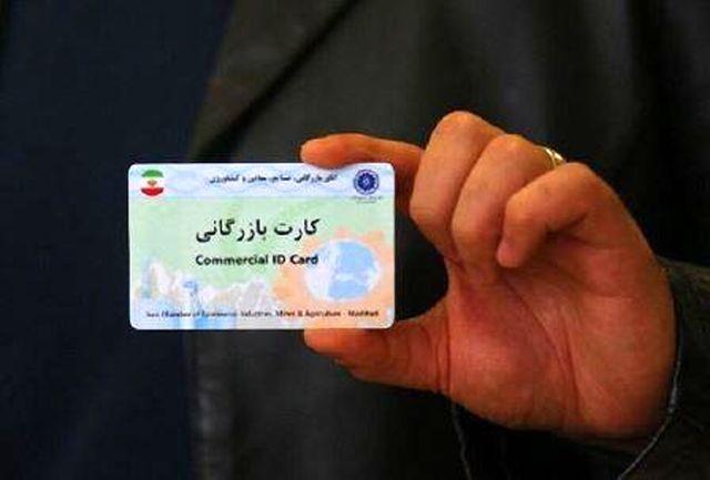 صدور بیش از یک هزار و 151 کارت بازرگانی در منطقه آزاد قشم