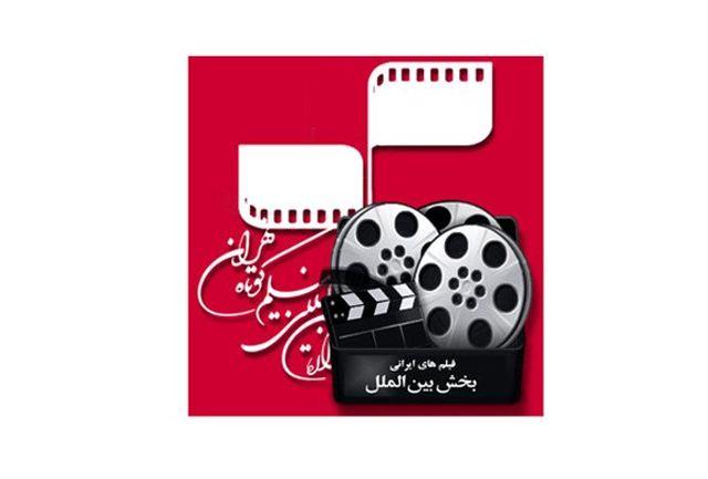حضور قطعی 7 فیلم ایرانی در بخش بین الملل جشنواره فیلم کوتاه تهران