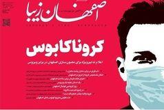 روزنامه های اصفهان در تسخیر کرونا!