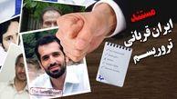 «ایران قربانی تروریسم» نمایش داده می شود
