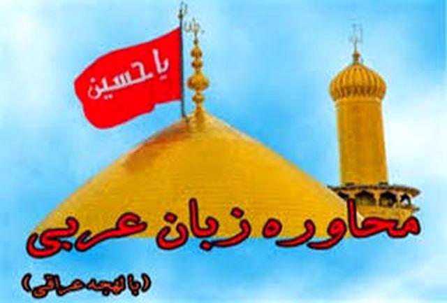 کلمات پر کاربرد زبان عربی برای زائران اربعین