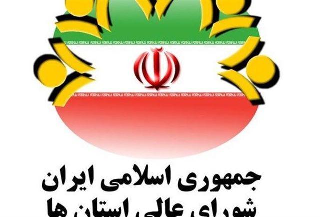 پرداخت هزینه اسکان و تغذیه به اعضا شورای عالی استان ها