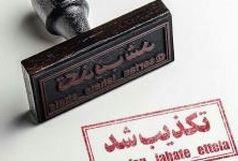 روابط عمومی دادگستری قزوین شایعه بازداشت یکی از خبرنگاران استانی را تکذیب کرد