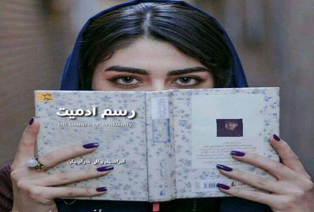 «رسم آدمیت»، کتابی که به شعور مخاطبش فرمانروایی میکند