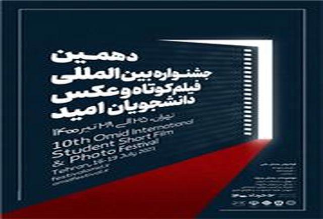 جشنواره فیلم کوتاه و عکس دانشجویان امید فراخوان داد