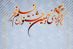 اسامی فیلمهای کاندیدا شده جشنواره فجر معرفی شد / فیلم حمید نعمتالله خط خورد؟