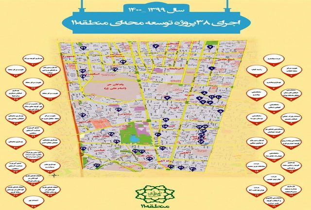 اجرای 38 پروژه توسعه محله ای در بخش مرکزی شهر تهران