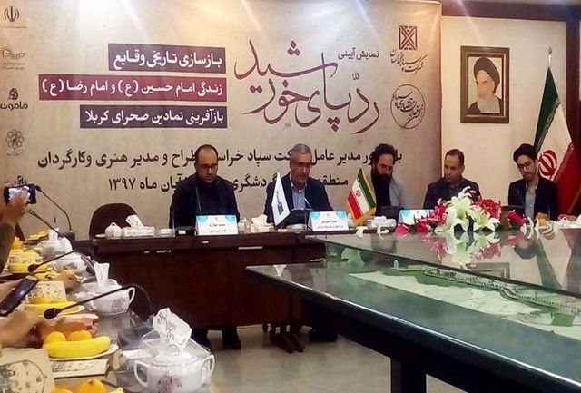 """اجرای نمایش آیینی """"ردپای خورشید"""" در مشهد"""