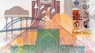 اولین جشنواره ملی ایده ها و طرح های جوانان برای شهری بهتر آغاز به کار کرد