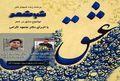 جایگاه «عشق در شعر » از زبان دکتر عبدالحمید ضیایی در «شب شعر»