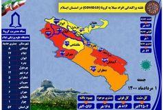 آخرین و جدیدترین آمار کرونایی استان ایلام تا 1 مرداد 1400