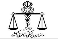 افتتاح یک مرکز پزشکی قانونی در تهران