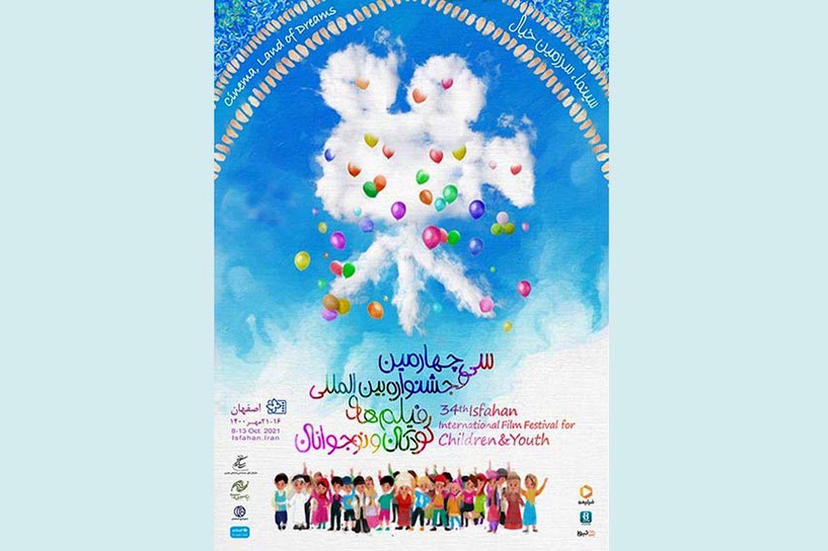 جدول برنامه خانه جشنواره ۳۴ در تهران منتشر شد