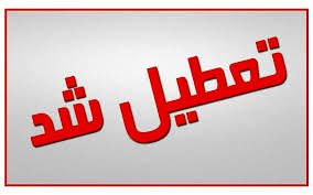 تعطیلی دانشگاه تفرش در روزهای سوم و چهارم اسفند 98