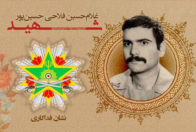 نشان فداکاری به شهید غلامحسین فلاحی حسین پور اعطا شد