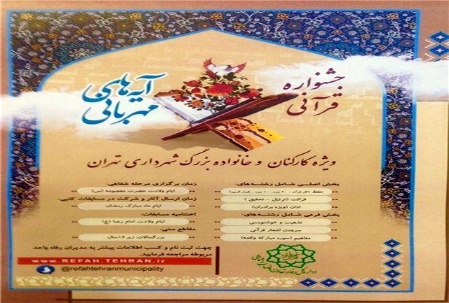 اعلام زمان برگزاری اختتامیه نخستین جشنواره قرآنی آیههای مهربانی