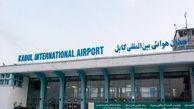 فرودگاه کابل رسما بازگشایی شد