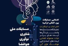برگزاری مسابقات رایمون کاپ در شیراز