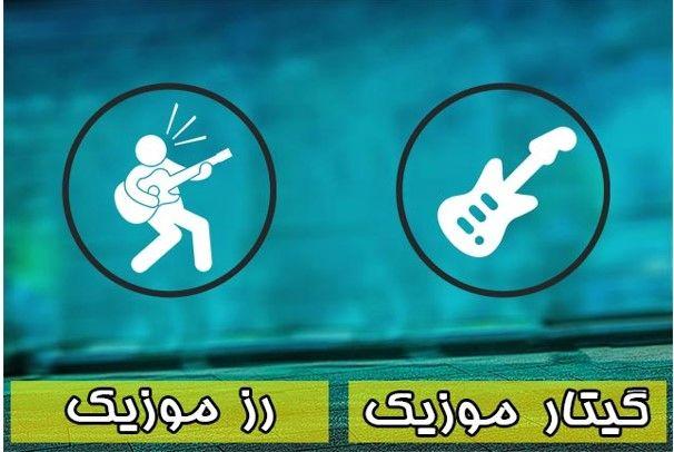 معرفی 2 سایت اهنگ فوق العاده جهت دانلود جدیدترین آهنگ های ایرانی