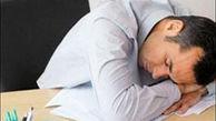 راهکارهایی برای مهار خستگی و خواب آلودگی در طول روز