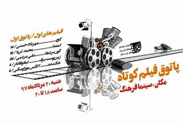 نمایش فیلمهای کوتاه جهان و ایران درپاتوق فیلم کوتاه