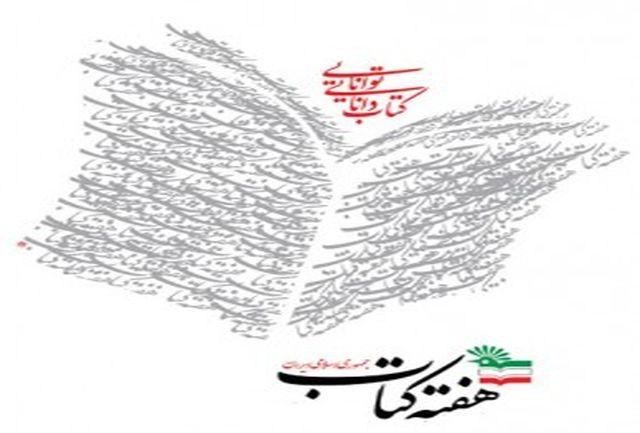 اجرای 40 برنامه فرهنگی به مناسبت هفته کتاب و کتابخوانی در نقده