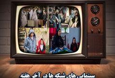 سه  فیلم جدید در آخر هفته تلویزیون/ «زنده باد ناراسیمها ردی»، «فونان» و «نبات» از شبکه های سیما