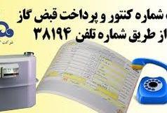 خداحافظی با قبوض کاغذی گاز در  اصفهان
