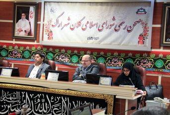 صحن شورای شهر اراک