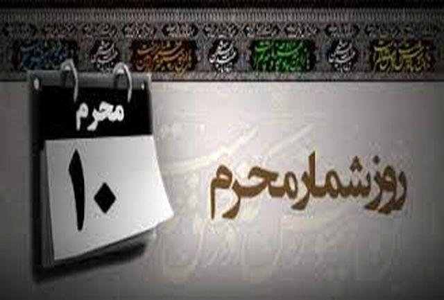 وقایع مهم روز دهم محرم / شهادت امام حسین(ع) و 72 یار باوفایش