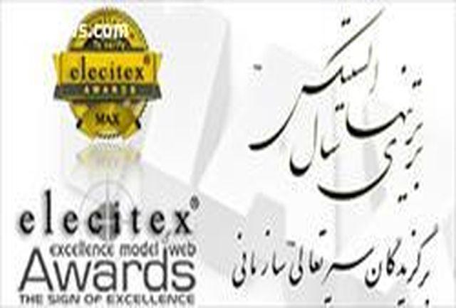 برندگان جایزه السیتکس و برترینهای سال سیر تعالی™ معرفی شدند