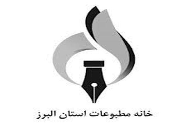 برگزاری انتخابات بازرسان خانه مطبوعات استان البرز