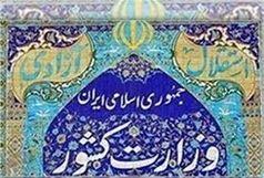 روستای دهنو اسلام آباد شهرستان فهرج به شهر تبدیل شد